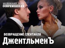 ДжентльменЪ<br>