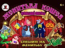 Женитьба Кощея 2019-09-28T12:00 золушка 2019 09 28t12 00