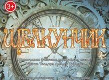 Мюзикл Щелкунчик - Московский музыкальный театр Экспромт<br>