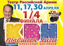 1/4 финала КВН 2015. ТВ-съемка!