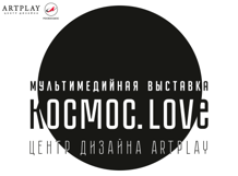 Космос. Love<br>