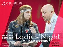 Ladies night. только для