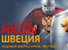 Еврохоккейтур: Россия – Швеция