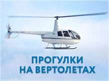 Прогулки на вертолетах от Ponominalu