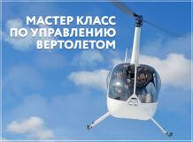 Мастер-класс по управлению вертолетом от Ponominalu