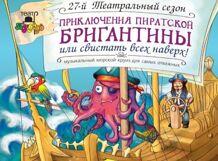 Приключения пиратской бригантины, или свистать всех наверх!<br>