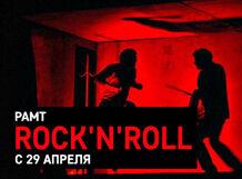 Спектакль Rock'n'roll