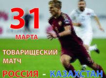Товарищеский матч Россия - Казахстан