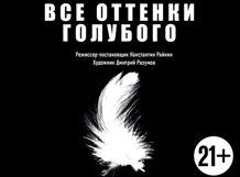 Все оттенки голубого 2018-03-05T19:00