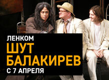 Спектакль Шут Балакирев