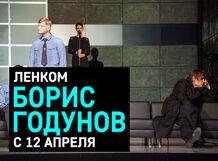Спектакль Борис Годунов