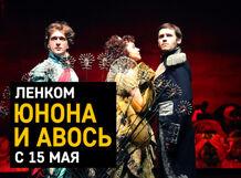 Спектакль Юнона и Авось