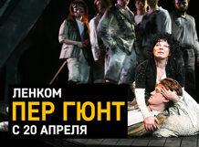 Спектакль Пер Гюнт