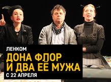 Спектакль Дона Флор и два ее мужа