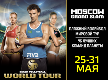 Moscow Grand Slam 2015