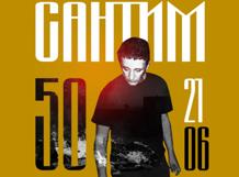 Сантим – 50 лет