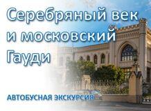 Автобусная экскурсия «Серебряный век и московский Гауди»<br>