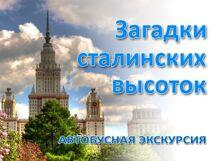 Автобусная экскурсия «Загадки сталинских высоток»<br>