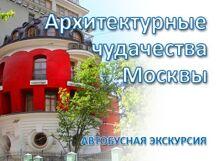 Автобусная экскурсия «Архитектурные чудачества Москвы»<br>