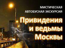 Автобусная экскурсия «Привидения и ведьмы Москвы»<br>