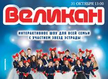 Детский Хор Великан с программой «Великан Шоу» 2019-11-17T18:00