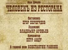 Человек из ресторана 2019-03-13T19:00 поздняя любовь 2019 03 13t19 00
