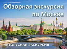 Обзорная экскурсия по Москве<br>