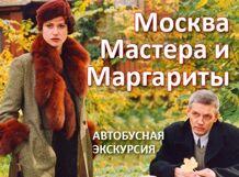 Автобусная экскурсия «Москва Мастера и Маргариты»<br>