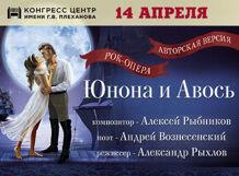 Рок-опера Юнона и Авось 2018-04-14T19:00