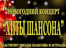 Новогодний концерт «ХИТЫ ШАНСОНА» 2019-01-04T19:00