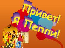 Детский  интерактивный спектакль «Привет, Я Пеппи!» 2018-09-29T12:00 костюмы пеппи детский костюм