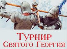 Рыцарский турнир Святого Георгия 2017<br>