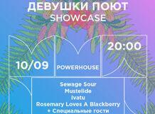 Девушки Поют Showcase. Moscow Music Week