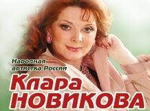 Клара Новикова «Я играю…»