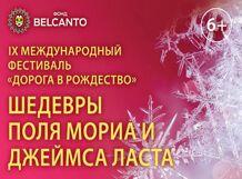 «Шедевры Поля Мориа и Джеймса Ласта» 2019-02-23T15:00 среднерусская возвышенность 2018 09 23t15 00