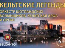 Кельтские легенды 2018-06-23T18:00 кельтские легенды 2018 06 23t18 00
