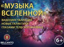 Музыка Вселенной. Видеоинсталляция: Комический шторм глазами телескопа Habble<br>