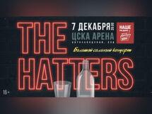 The Hatters. Большой сольный концерт 2019-12-07T20:00 цены онлайн