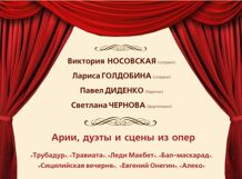 Пасхальный концерт «Opera-Gala» 2019-04-28T19:00 концерт под звездами музыка танца штраус и пьяццолла 2018 10 28t19 00