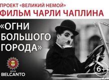 Проект «Великий немой»  Фильм Чарли Чаплина «Огни Большого города»