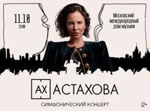 лучшая цена Ах Астахова с оркестром 2019-10-11T20:00