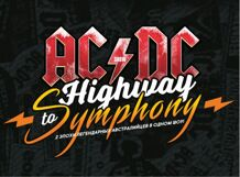 Highway to symphony. AC/DC Tribute Show с симфоническим оркестром 2018-11-25T18:00 cd ac dc highway to hell special edition digipack