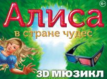 3D мюзикл «Алиса в стране чудес»<br>