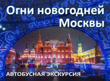 Автобусная экскурсия «Огни новогодней Москвы»<br>