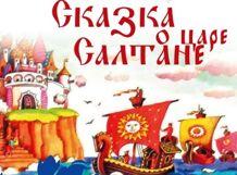 Сказка о Царе Салтане 2019-01-23T19:00 вид с моста 2019 01 23t19 00