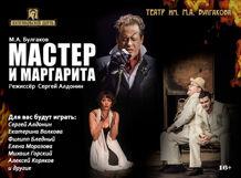 Мастер и Маргарита 2019-02-07T19:00 цены