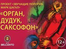 «Звучащие полотна. Марк Шагал»     «Орган, дудук, саксофон»