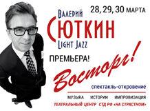 Валерий Сюткин. Спектакль-откровение «Восторг»<br>