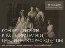 Реквием к 100 летию памяти царственных страстотерпцев