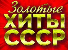 Золотые хиты СССР 2018-03-09T19:00